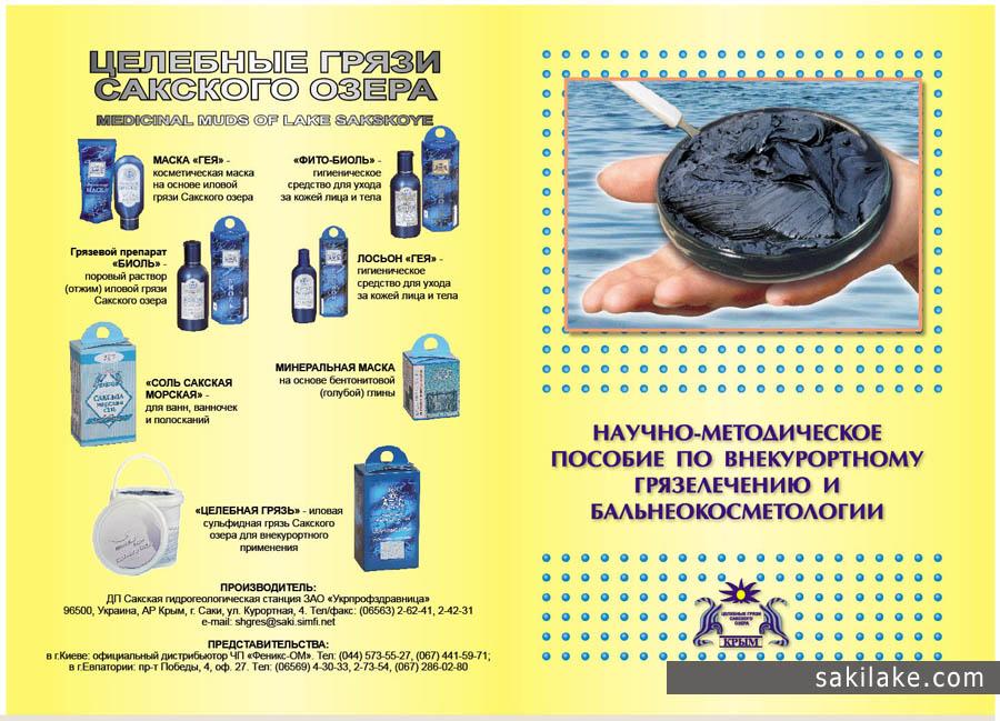Методическое пособие по грязелечению