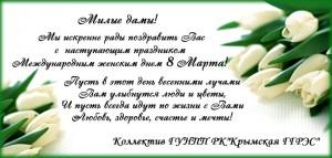 8 марта ГГРЭС