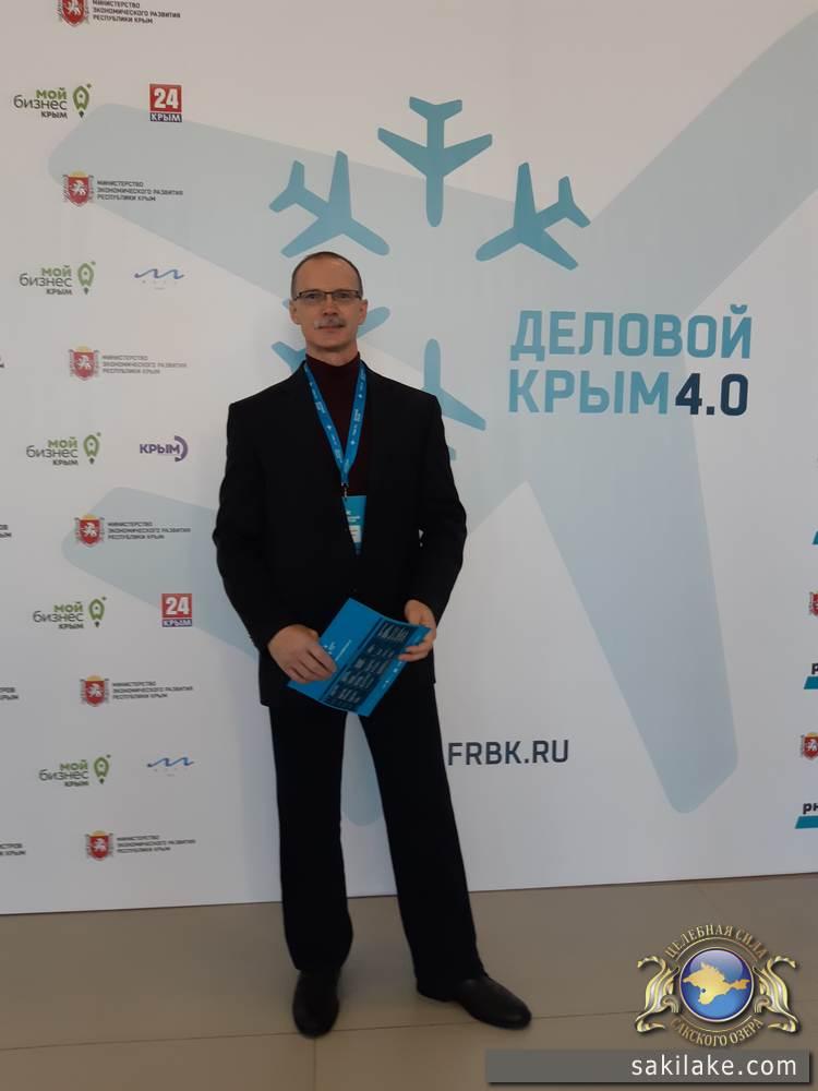 Бизнес-форум Деловой Крым 4.0