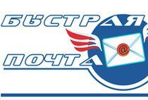 Перевозчик Быстрая почта
