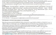 Декларация на Маски ТС № RU Д-RU.АГ96.В.05363