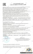 Декларация на Мыло ТС № RU Д-RU.АГ96.В.05364