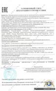 Декларация на Рапу ТС № RU Д-RU.АГ96.В.05107