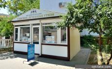 Фирменный магазин Сакских грязей