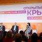 Форум Открытый Крым XI