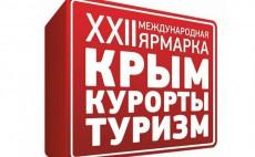 Крым курорты туризм 22