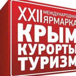 Крым. Курорты. Туризм