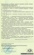 Лицензия на добычу лечебной грязи стр 2