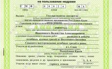 Лицензия на добычу лечебной грязи