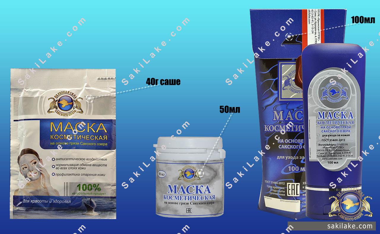 Маска косметическая на основе грязи Сакского озера все варианты упаковки