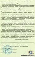 Лицензия минеральная вода стр 2