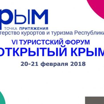 Открытый Крым 2018
