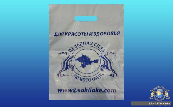 """Пакет полиэтиленовый """"Целебная сила Сакского озера"""""""