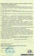 Рапа озерная лицензия на добычу стр 2