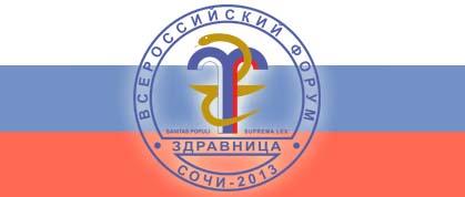 Всероссийский форум «ЗДРАВНИЦА-2013»