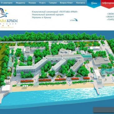 Санаторий «Полтава Крым»