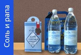Соль и рапа Сакского озера