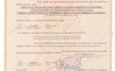 Свидетельство о гос регистрации цв
