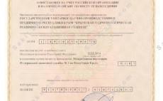 Свидетельство о постановке на налоговый учет цв