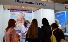 Выставка «Крым — круглый год 2016»