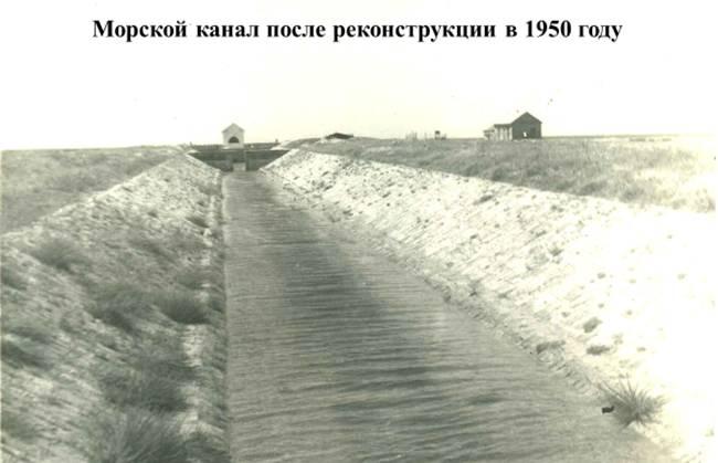 Морской канал после реконструкции в 1950 году