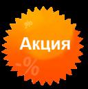 Акция «Бархатный сезон 2012»